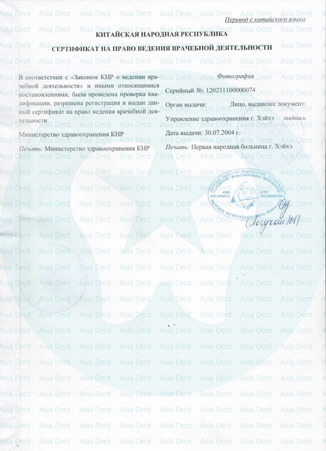http://gos-stom.ru/wp-content/uploads/2018/05/Scan_0005-650x900.jpg