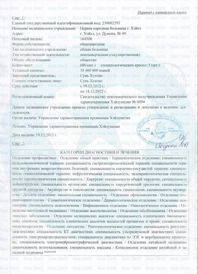 http://gos-stom.ru/wp-content/uploads/2018/05/Scan_0008-650x900.jpg