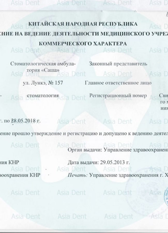 http://gos-stom.ru/wp-content/uploads/2018/05/Scan_0011-650x900.jpg