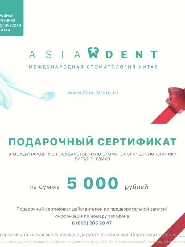http://gos-stom.ru/wp-content/uploads/2018/05/Sert-5000-600x800.jpg
