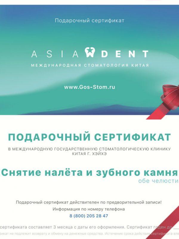 http://gos-stom.ru/wp-content/uploads/2018/05/Sert-chistka-600x800.jpg