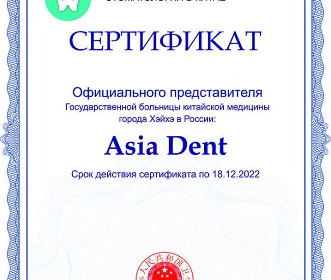 http://gos-stom.ru/wp-content/uploads/2018/06/SERTIFIKAT-650x550.jpg