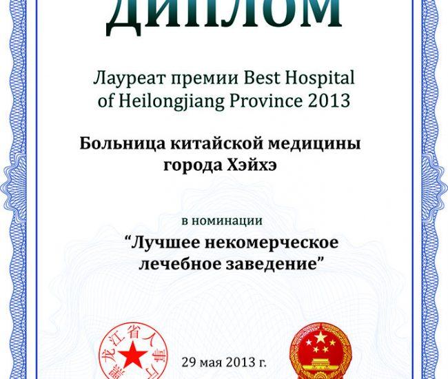 http://gos-stom.ru/wp-content/uploads/2018/06/diplom-650x550.jpg