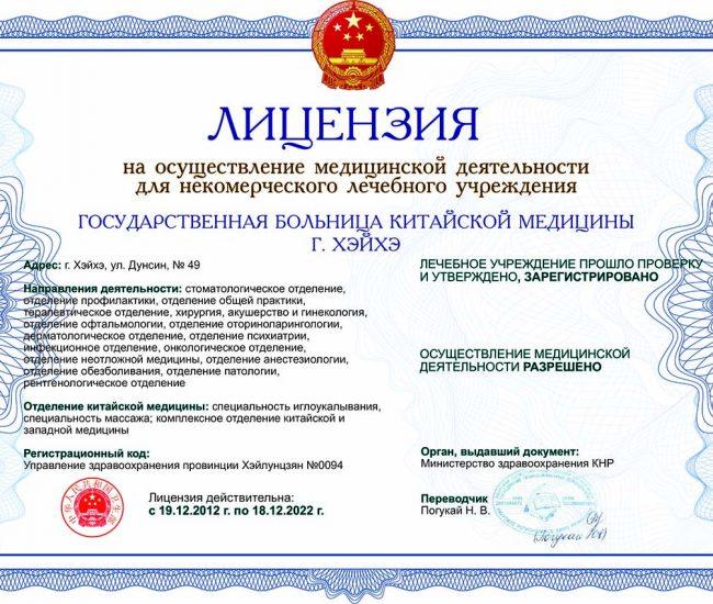 http://gos-stom.ru/wp-content/uploads/2018/06/litsenziya-650x550.jpg